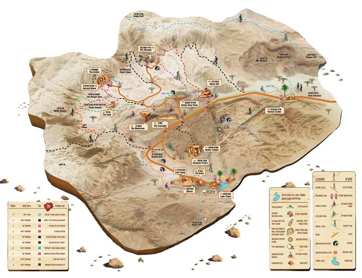 Timna Park Izrael